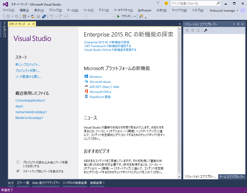 Visual Studio 起動直後